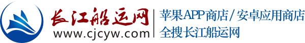 长江船运网